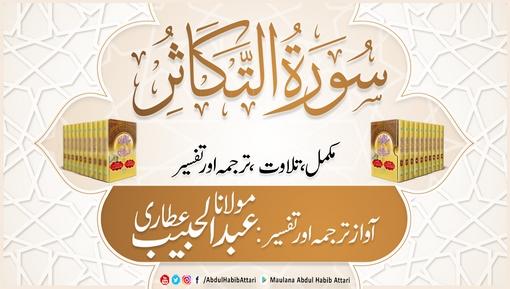 Surah At-Takasur Ma Tafseer Siratul Jinan