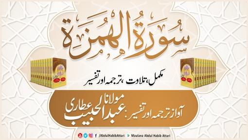 Surah Al-Humazah Ma Tafseer Siratul Jinan
