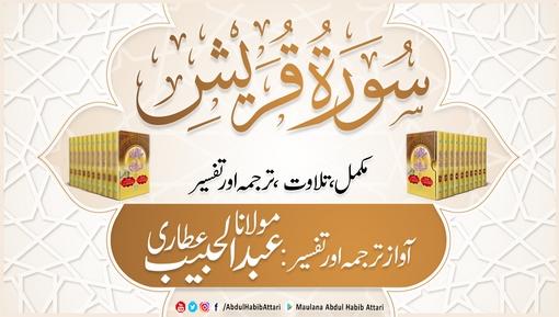 Surah Quraysh Ma Tafseer Siratul Jinan