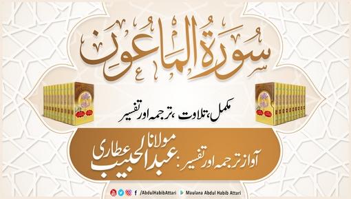 Surah Al-Maoon Ma Tafseer Siratul Jinan