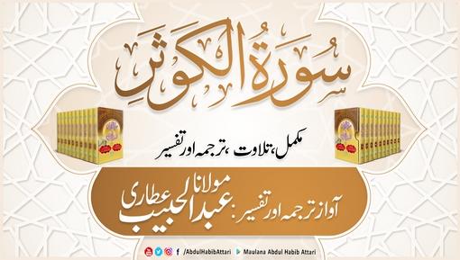 Surah Al-Kawsar Ma Tafseer Siratul Jinan