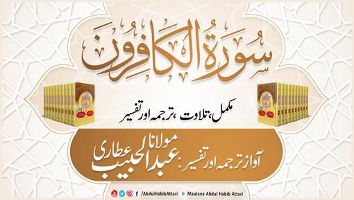 Surah Al-Kafiroon Ma Tafseer Siratul Jinan