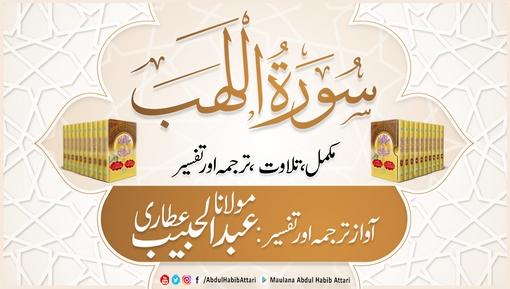 Surah Al-Lahab Ma Tafseer Siratul Jinan