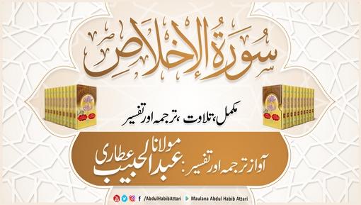 Surah Al-Ikhlas Ma Tafseer Siratul Jinan