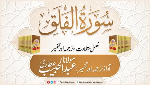 Surah Al-Falaq Ma Tafseer Siratul Jinan