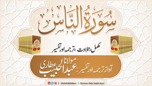 Surah An-Naas Ma Tafseer Siratul Jinan