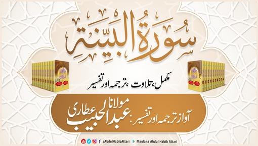 Surah Al-Bayyinah Ma Tafseer Siratul Jinan