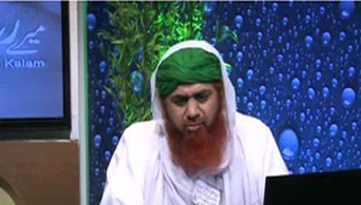 Quran e Kareem Ka Aik Haq
