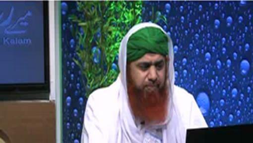 Quran e Majeed Par Amal Na Karnay Ka Azab