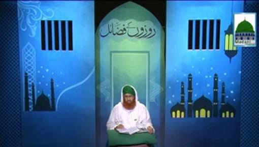 Rozon Ki Fazilat Ep 18 - Sahri Ki Ahmiyat