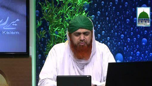 Meray Rab Ka Kalam Ep 17 - Tilawat e Quran Kay Adaab
