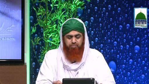 Meray Rab Ka Kalam Ep 18 - Quran Main Sab Say Bari Gawahi