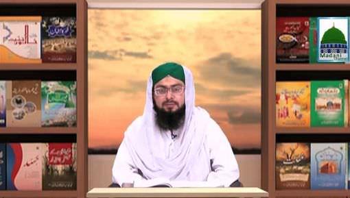 Rasulullah ﷺ Ki 40 Ahadis Ep 19 - Fazol Sualat Karnay Ki Mumanat