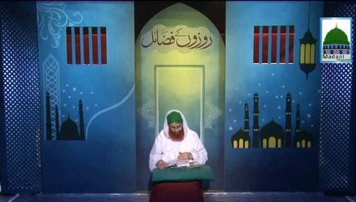 Rozon Ki Fazilat Ep 24 - Mah e Ramadan Main Dua Ki Kasrat Kijiye