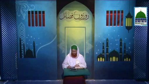 Rozon Ki Fazilat Ep 25 - Mah e Ramadan Main Sadqa Karnay Ki Fazilat