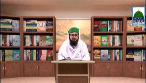 رسول اللہ ﷺ کی چالیس احادیث قسط 21 - احترامِ مسلم