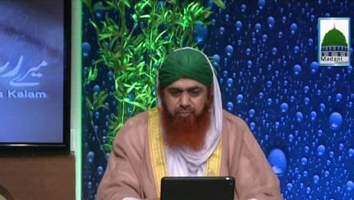Meray Rab Ka Kalam Ep 20 - Iman Walon Ko Aziyat Dena Huzoor ﷺ Ko Aziyat Dena Hai