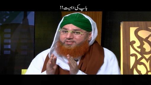 Bap Ki Ahmiyat