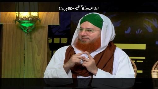Itaat Ka Azeem Muzahra