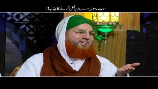 Sunnat e Rasool ﷺ Par Amal Karnay Ka Jazba