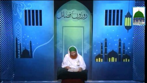 Rozon Ki Fazilat Ep 28 - Roza Tornay Ka Azab