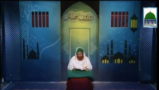Rozon Ki Fazilat Ep 30 - Shab e Qadar Kay Fazail