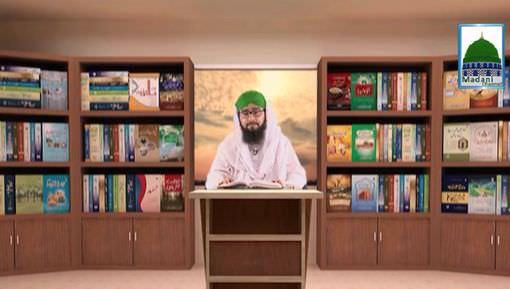 Rasulullah ﷺ Ki 40 Ahadis Ep 26 - Qatal e Na Haq Ki Saza