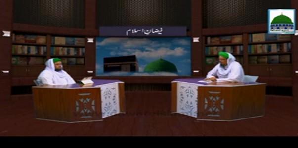 Faizan e Islam Ep 49 - Namaz Ki Ahmiat