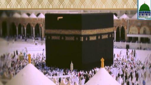 Islami Behnon Kay Liye 12 Roza Faizan e Hajj o Umrah Course