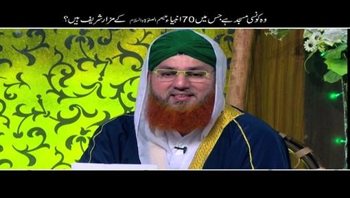 Wo Konsi Masjid Hai Jis Main 70 Anbiya e Kiram Kay Mazar Shareef Hain?