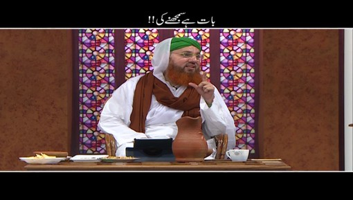 Baat Hai Samajhnay Ki