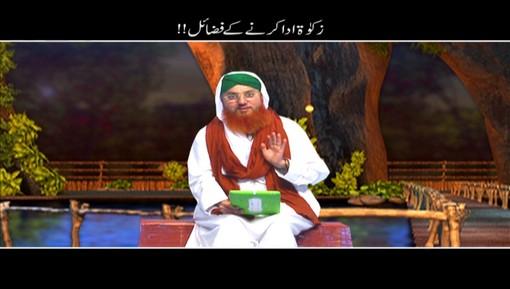 Zakat Ada Karnay Kay Fazail
