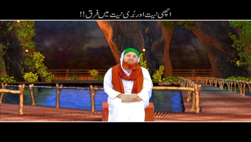 Achi Niyat Aur Buri Niyat Main Farq