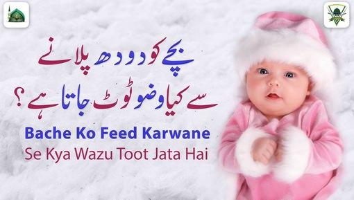 Bachon Ko Feed Karanay Say Wudu Tot Jata Hai?