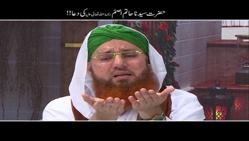 Hazrat Hatim Asam رحمۃ اللہ علیہ Ki Dua