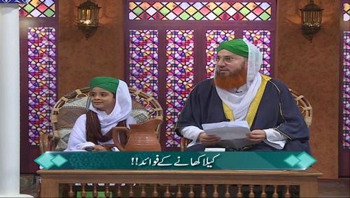 Kela Khanay Kay Fawaid