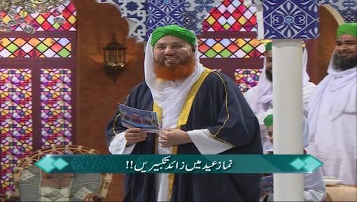 Namaz e Eid Main Kitni Takbirain Zaid Hoti Hain?
