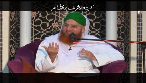 Kaba Shareef Par Pehli Nazar
