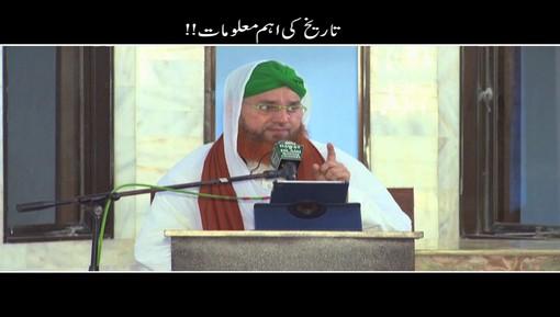 Tareekh Ki Aham Malomat