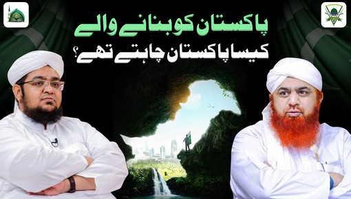 Baniyan e Pakistan Kaisa Pakistan Chahtay Thay?