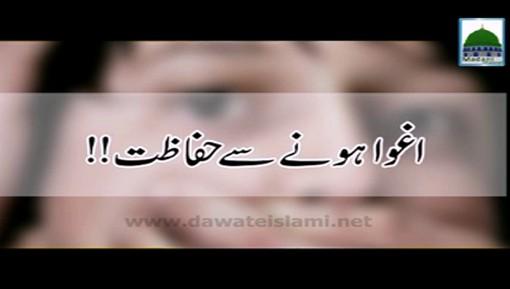 Ighwa Honay Say Hifazat