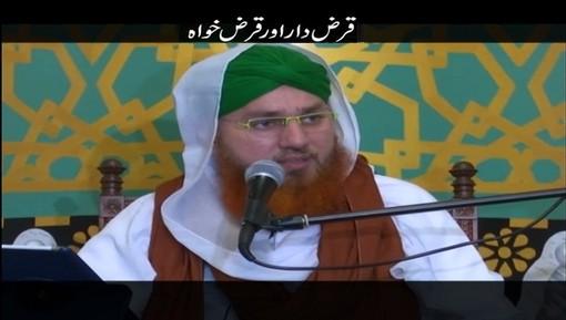 Qarz Daar Aur Qarz Khwah