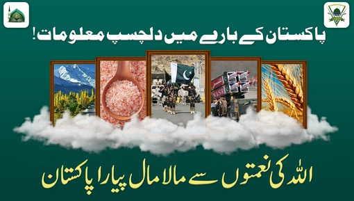 Pakistan Ke Bare Me Dilchasp Maloomat