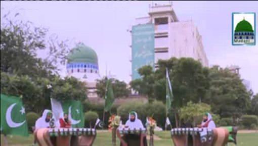 ALLAH Ka Ihsan Hai Yeh Piara Pakistan - Jashn e Azadi Special