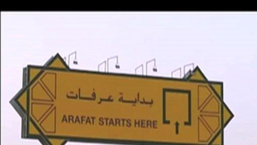 Medan e Arafat Ki Ihtiyatain