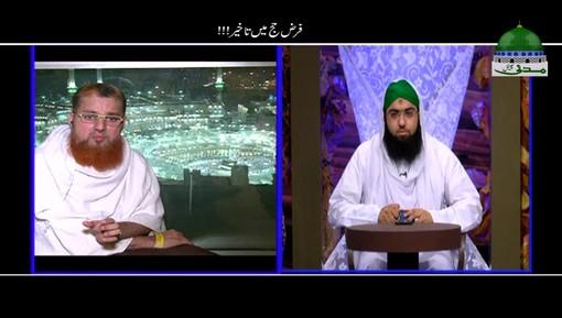 Farz Hajj Main Takheer