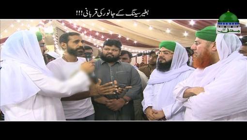 Baghair Singh Kay Janwar Ki Qurbani