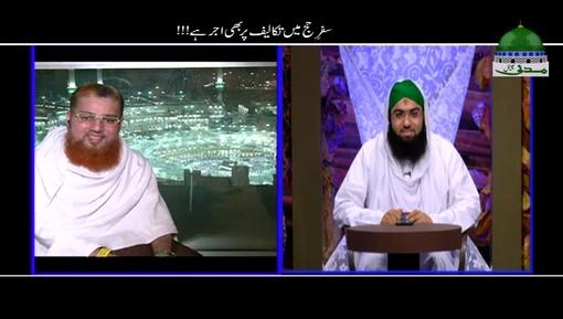 Safar e Hajj Main Takaleef Par Bhi Ajar Hai