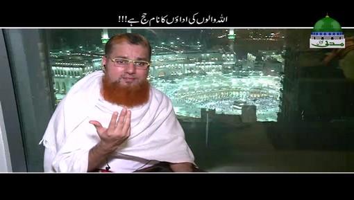 ALLAH Walon Ki Adaon Ka Naam Hajj Hai