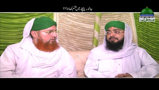 Janwar Bechnay Main Qasam Khana